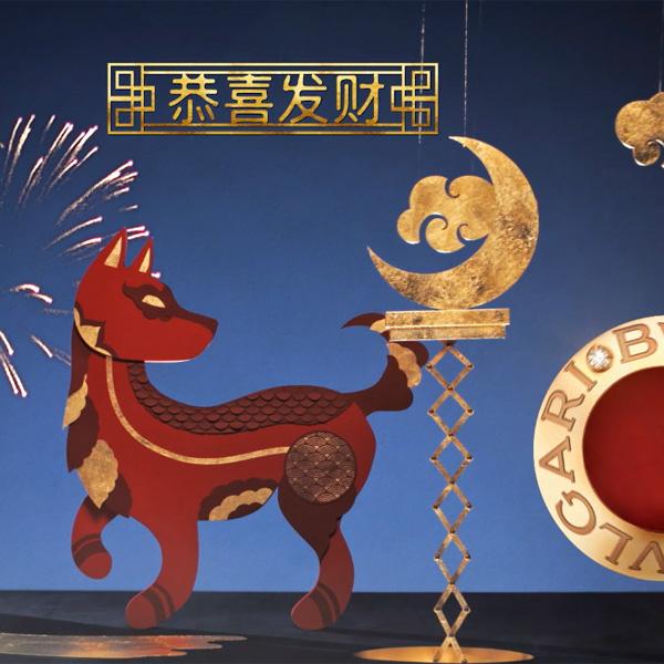 Bulgari - Capodanno cinese 2018